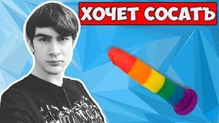СТРИМЕР ХОЧЕТ СОСАТ/КОТ ПАРФЕНТИЙ/ЭТО - БАН