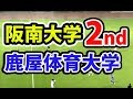 全日本大学サッカー【鹿屋体育大学 vs 阪南大学/後半】総理大臣杯Japan University F…