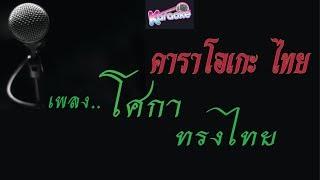 โศกา ทรงไทย