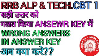 RRB ALP  & TECH. WRONG ANSWER KEY CBT 1