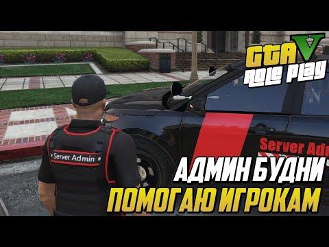 АДМИН БУДНИ! ПОМОГАЮ ИГРОКАМ! (GTA 5 MAJESTIC RP)