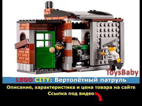 LEGO City 60046 Вертолётный патруль