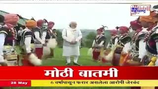 PM Modi enjoys North-Eastern Music in Shillong cultural program