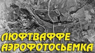 Карта Аэрофотосъёмка Второй Мировой Войны Люфтваффе / Совет кладоискателя / Luftwaffe WW2