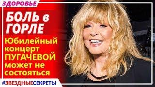 🔔 Алла Пугачева может провалить концерт в Кремле из-за неожиданной болезни