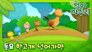 한고개 넘어가면 | 인기율동동요 | 엄마까투리 인기동요 | Katuri Songs for Children