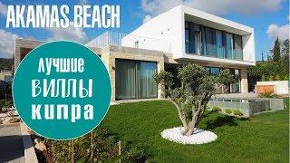Лучшие виллы на Кипре / Akamas turtle beach