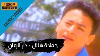 Hamada Helal - Dar El Zaman (Official Music Video) / حمادة هلال - دار الزمان - الكليب الرسمي 2017 Video