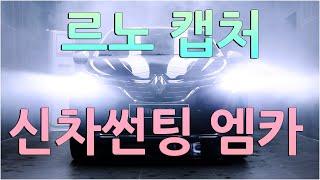 르노 캡처 하버캠프 신차 썬팅(feat.엠카)
