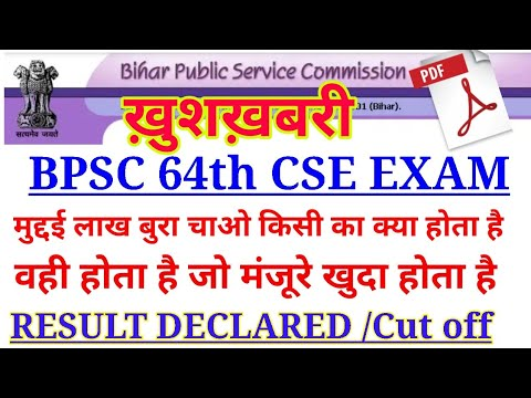 BPSC 64th prelims results 2018 announced, 19109 candidate