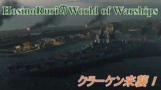 【World of Warships】Republique Kraken Unleashed!【WoWs】