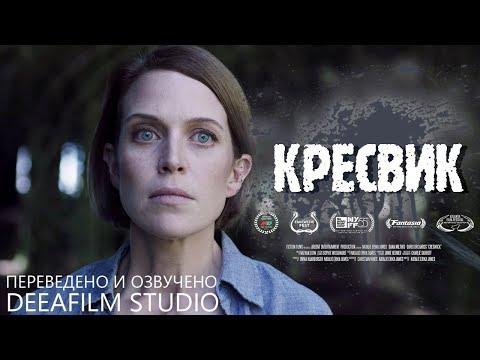 Короткометражный ужастик «Кресвик» | Озвучка DeeaFilm