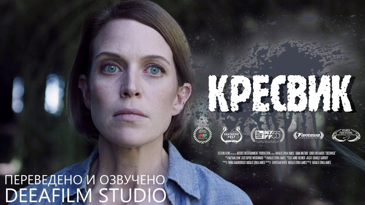 Короткометражный ужастик «Кресвик»   Озвучка DeeaFilm