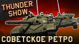 Thunder Show: Советское ретро