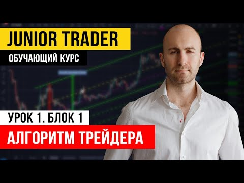 Алгоритм Трейдера Криптовалют. Junior Trader: Урок 1. Блок 1.