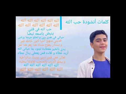كلمات أنشودة حب الله تصميمي Youtube