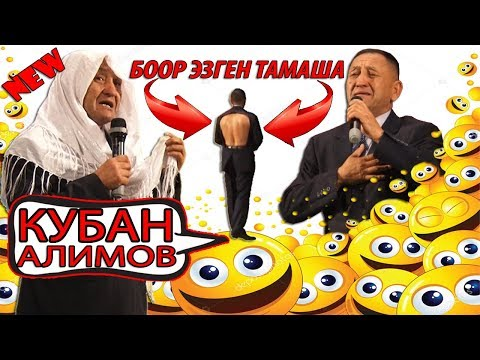 Куудул Кубан Алимовтон