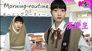 モーニングルーティーン!高校生の平日【のえのん番組】