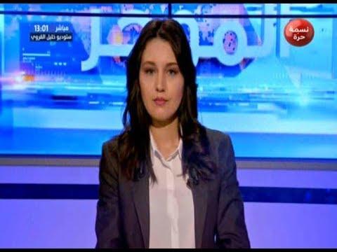 موجز أخبار الساعة 13:00 ليوم الجمعة 21 سبتمبر 2018 -قناة نسمة
