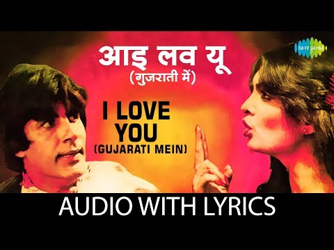I love you too meaning in bengali