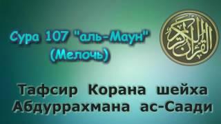 107. Тафсир суры аль-Маун (Мелочь)