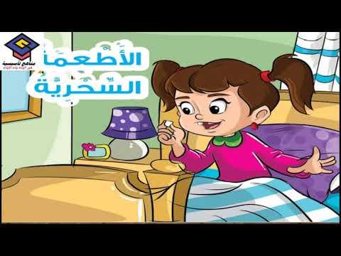 لغة عربية الصف الثانى الابتدائى ترم اول المنهج الجديد