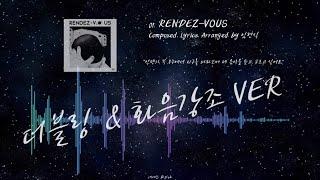 [비투비] 무한한 우주의 공간에서 유한한 사랑을 노래하는 RENDEZ-VOUS 앨범 더블링&화음강조v…