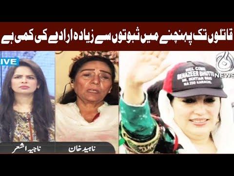 News Hour - 18 October 2017 | Aaj News