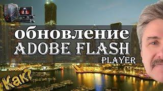 Как установить и обновить Adobe Flasf player? Как?(Сегодня разберемся как установить Adobe Flash Player в Ваши браузеры. Флеш плеер позволяет корректно отображать..., 2016-04-11T13:00:02.000Z)