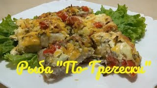 Рыба  По-Гречески Запеченная с овощами в духовке Самый вкусный рецепт
