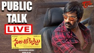 Nela Ticket Public Talk LIVE from Prasads IMAX | Hit or Flop ? | Ravi Teja, Malvaka | TeluguOne