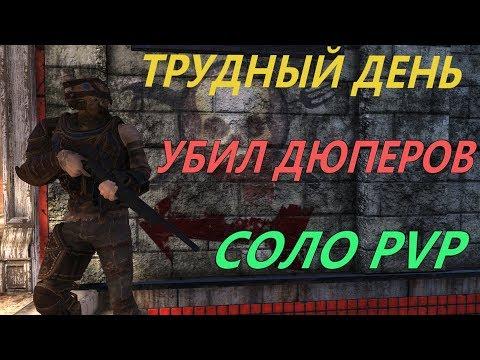 FALLOUT 76 | ТРУДНЫЙ ДЕНЬ! НАКАЗАЛ ДЮПЕРОВ! (СОЛО PVP) thumbnail