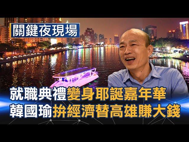 就職典禮變身耶誕嘉年華 韓市長拚經濟替高雄賺大錢 Part1《關鍵夜現場》