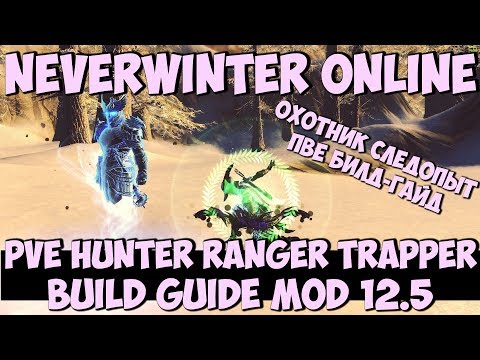 Видео PVE Hunter Ranger Trapper Build Guide Mod 12,5 | Neverwinter...