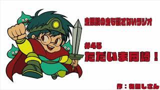 #45 ただいま岡崎!