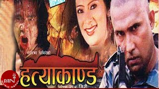 Video Nepali Movie HATYA KANDA  | Pawan Basnet | Subash Meche | Sanchita Gurung | Sarika Ghimire download MP3, 3GP, MP4, WEBM, AVI, FLV September 2017