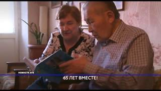 Супружеская пара из Бурятии отмечает 65 лет совместной жизни
