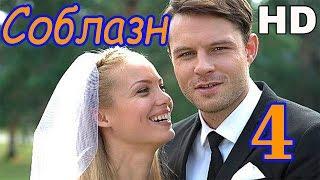 Соблазн 4 серия 2015 HD сериал фильм мелодрама