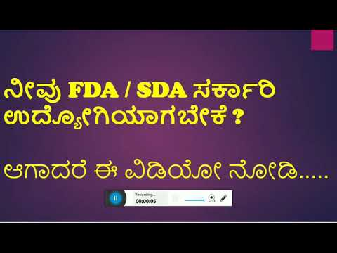 KARNATAKA 2017 FDA AND SDA Notification in Kannada