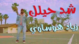 شد حيلك - زياد هوساوي (Official video clip 2019 )