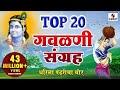 Top 20 GavlaniSangraha - Marathi Superhit Gavlani - Sumeet Music