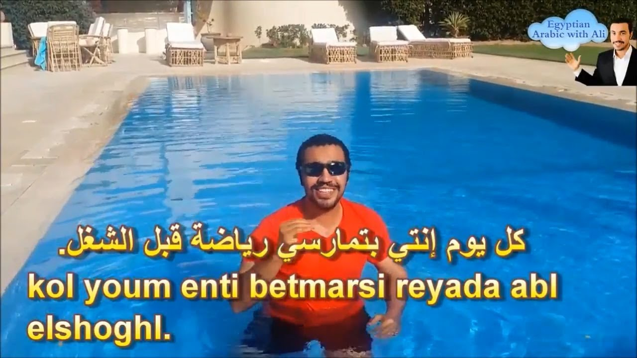 Egyptian Arabic Lesson In The Swimming Pool With Ali Gamal Youtube