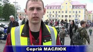 Открытие мото-сезона 2011 в Чернигове(Черниговский Скутер Клуб открыл мото-сезона 2011 в Чернигове., 2011-05-27T14:28:45.000Z)