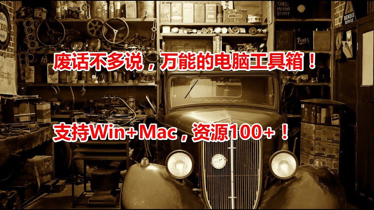 废话不多说,万能的电脑工具箱,支持Win+Mac,100+资源直接安利给你了!