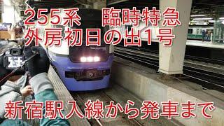【初日の出・臨時特急(3)】255系(千マリBE04編成)「外房初日の出1号」新宿駅入線から発車までのシーン