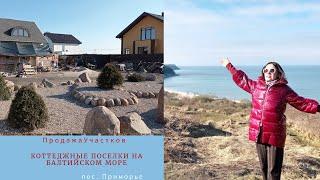 Участки на берегу Балтийского моря п Приморье рядом Светлогорск Янтарный Калининградская область