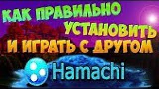 Как правильно настроить Hamachi чтобы играть с другом в Майнкрафт | Ответ тут |