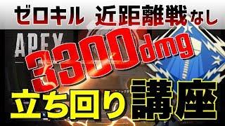 【APEX】近距離戦なしで3000ハンマーを取る立ち回り!0キル3300ダメージ【解説講座】