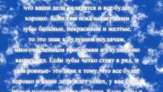 видео Современный сонник онлайн