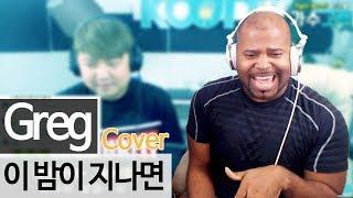 그렉(Greg)이 부르는 임재범 - 이 밤이 지나면 (Cover) - KoonTV